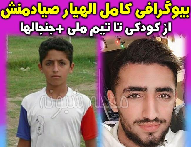 الهیار صیادمنش | بیوگرافی الهیار صیادمنش از کودکی تا تیم ملی