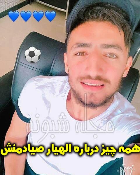 عکس های الهیار صیادمنش فوتبالیست