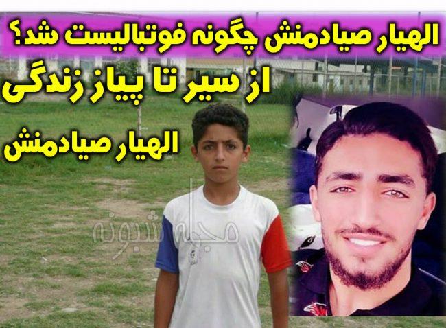 عکس کودکی الهیار صیادمنش و بیوگرافی الهیار صیادمنش فوتبالیست