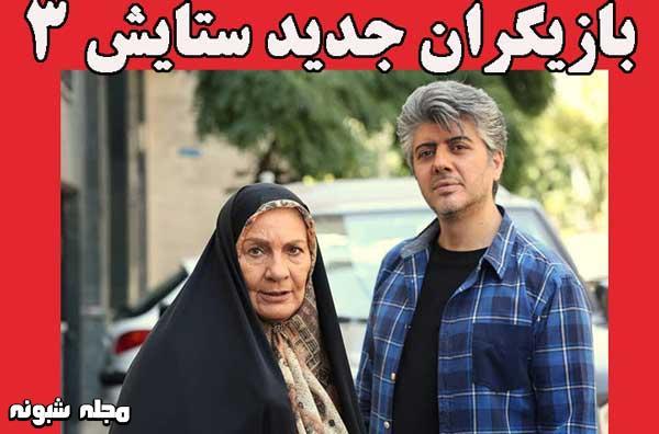 مهدی مظفری بازیگران سریال ستایش 3 به همراه بیوگرافی