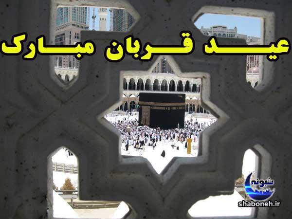 عکس پروفایل عید قربان 1400 برای استوری +استیکر پیامک و متن تبریک عید قربان