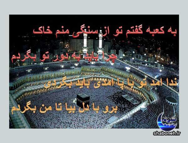 عکس پروفایل عید قربان 99 + متن تبریک عید قربان