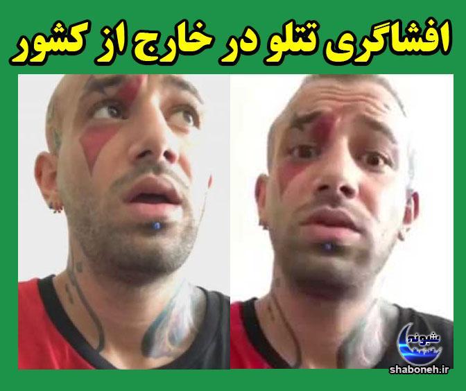 امیر تتلو از ایران رفت + افشاگری امیر تتلو