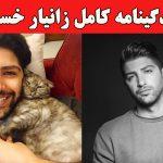 بیوگرافی زانیار خسروی خواننده و همسرش + ازدواج و عکس همسرش