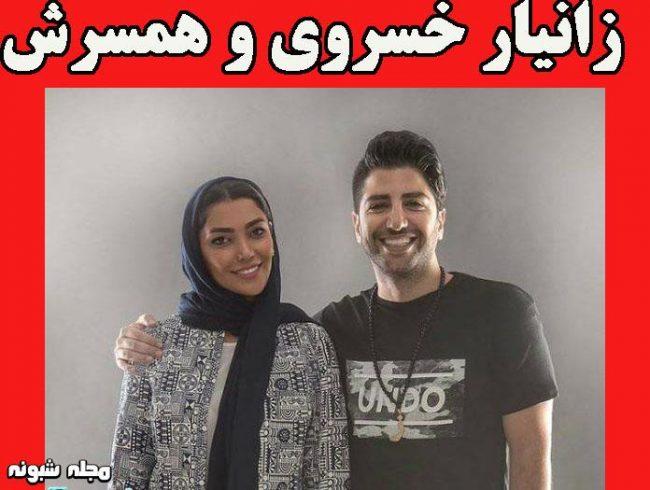 بیوگرافی زانیار خسروی و همسرش عکس