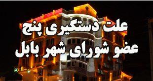 شورای شهر بابل و دستگیری پنج عضو شورای شهر بابل