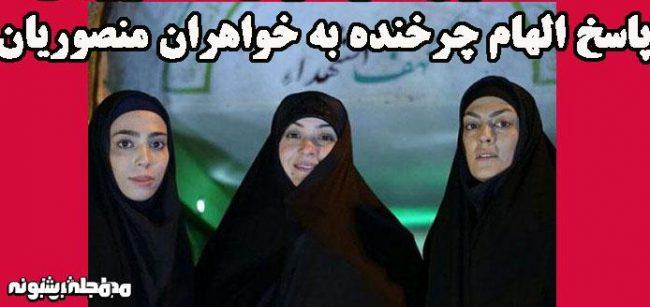 پاسخ الهام چرخنده به خواهران منصوریان