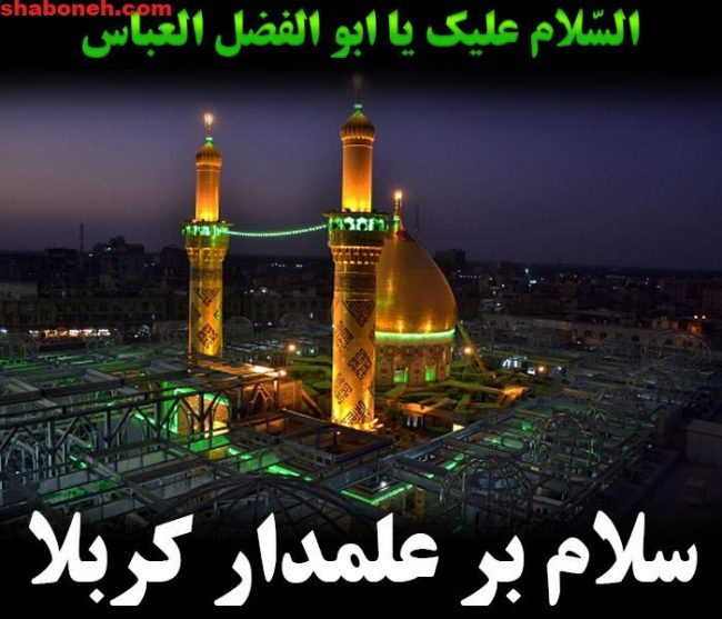 عکس پروفایل یا ابوالفضل و پروفایل عباس علمدار کربلا