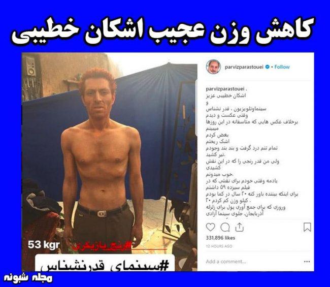 عکس اشکان خطیبی بعد از لاغر شدن برای فیلم سینما نیمکت