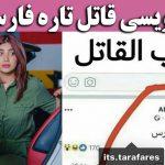 بیوگرافی عبدالله ویسی قاتل تاره فارس + عکس و اعتراف الویسی
