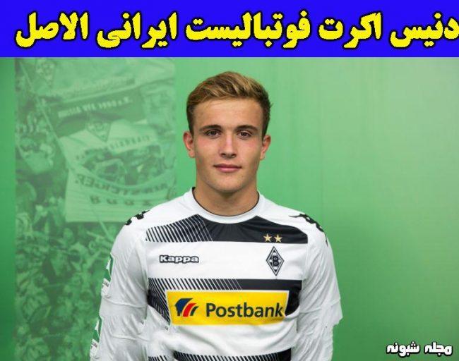 بیوگرافی دنیس اکرت فوتبالیست ایرانی الاصل