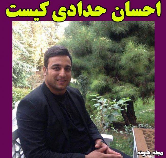 بیوگرافی احسان حدادی و همسرش