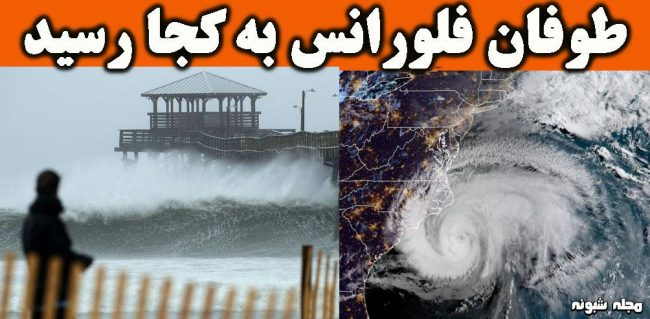 طوفان فلورانس چیست