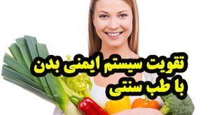 تقویت سیستم ایمنی بدن به روش طب سنتی