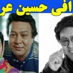 بیوگرافی حسین عرفانی دوبلور و همسرش شهلا ناظریان + درگذشت
