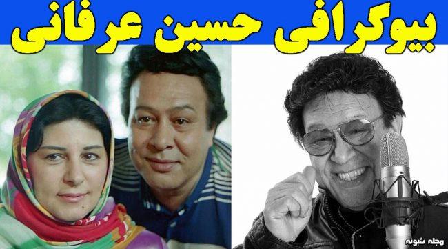 بیوگرافی حسین عرفانی دوبلور و همسرش
