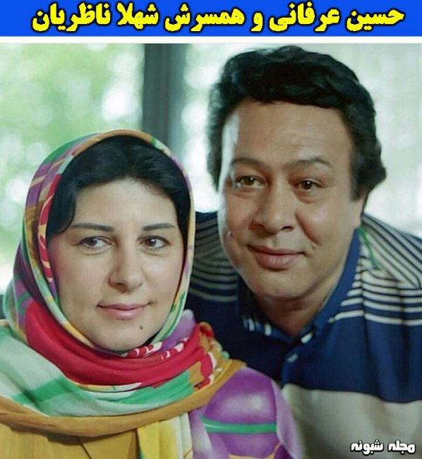 بیوگرافی حسین عرفانی دوبلور و همسرش شهلا ناظریان