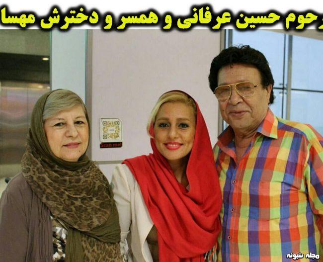 بیوگرافی حسین عرفانی دوبلور و همسرش شهلا ناظریان و مهسا دختر حسین عرفانی