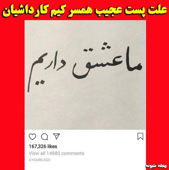 پست فارسی همسر کیم کارداشیان ,رمز گشایی از نوشته شوهر کیم کارداشیان