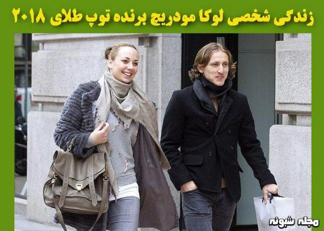 بیوگرافی لوکا مودریچ و همسرش