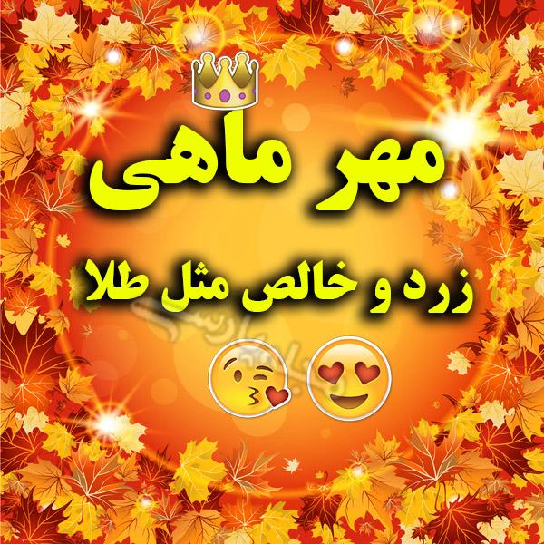 عکس پروفایل و استوری متولد مهر + عکس نوشته دختر و پسر متولد مهر