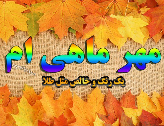 عکس نوشته متولدین پاییز و ماه مهر | تبریک تولد متولدین ماه مهر