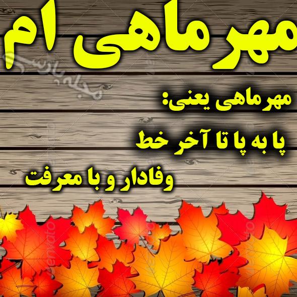 عکس پروفایل مهر ماهی ام + عکس نوشته متولدین مهر با فال