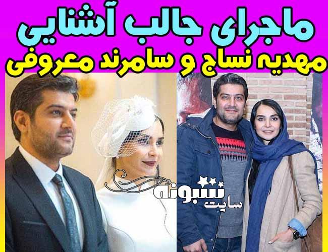 بیوگرافی مهدیه نساج بازیگر و همسرش سامرند معروفی +نحوه آشنایی