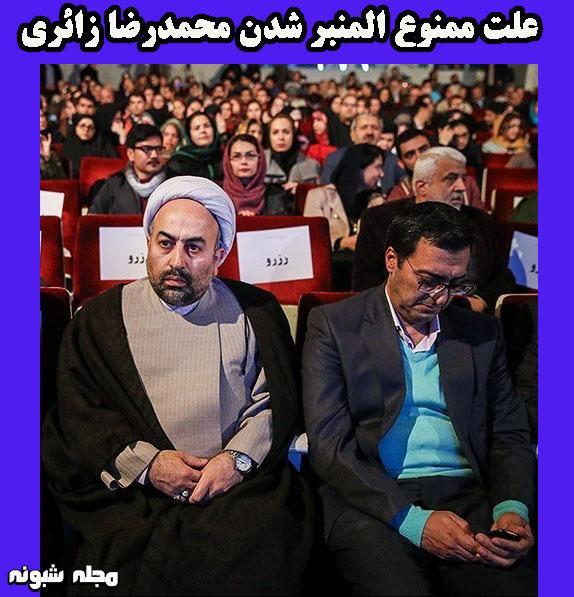 بیوگرافی محمدرضا زائری و همسرش