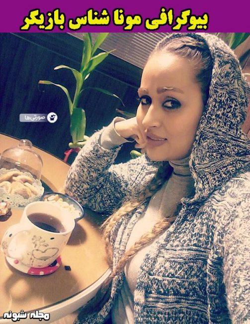 بیوگرافی مونا شناس بازیگر و همسرش