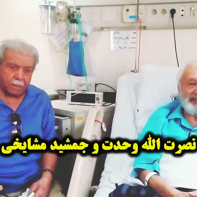بیوگرافی نصرت الله وحدت و همسرش