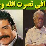بیوگرافی نصرت الله وحدت بازیگر قدیمی و همسرش + درگذشت و عکس