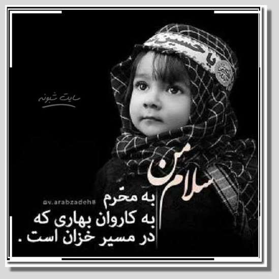 عکس پروفایل محرم پیامک و اس + عکس نوشته یا حسین و متن تسلیت محرم 99