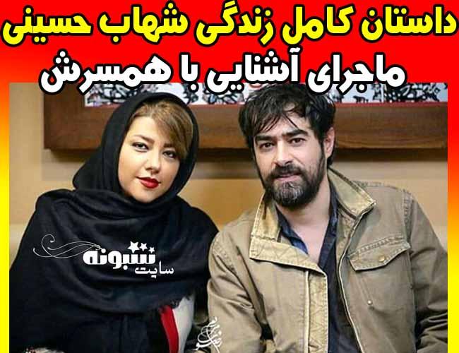 بیوگرافی شهاب حسینی بازیگر و همسرش پریچهر قنبری + ماجرای آشنایی