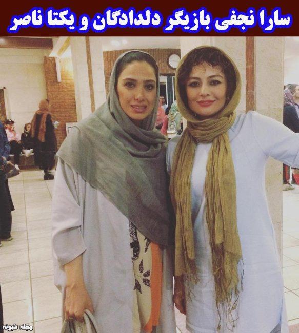 سارا نجفی بازیگر,بیوگرافی سارا نجفی بازیگر دلدادگان و همسرش