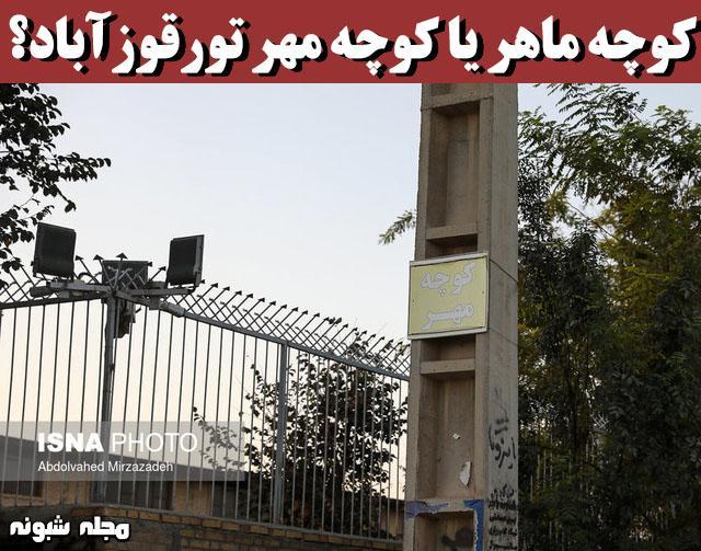 تورقوزآباد تهران کجا واقع است؟