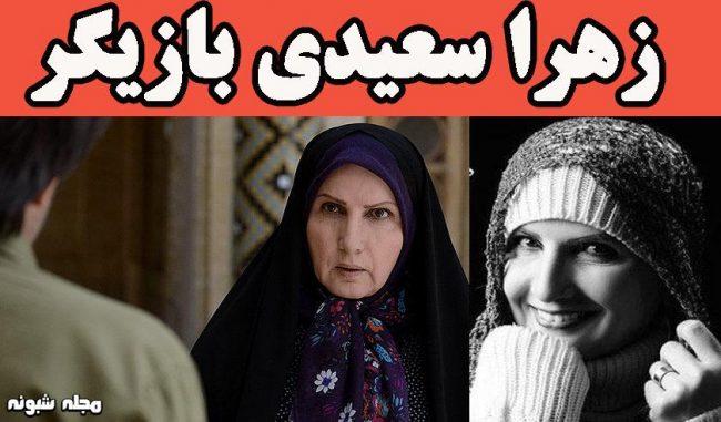 بیوگرافی زهرا سعیدی بازیگر