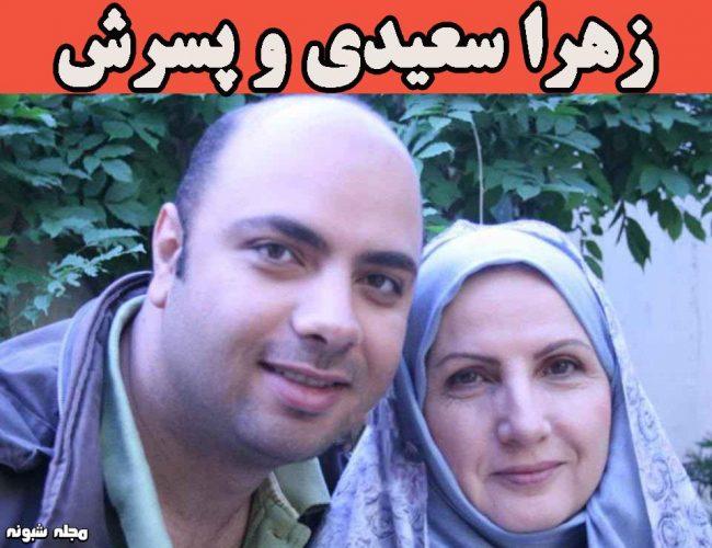 بیوگرافی زهرا سعیدی و همسرش و پسرش