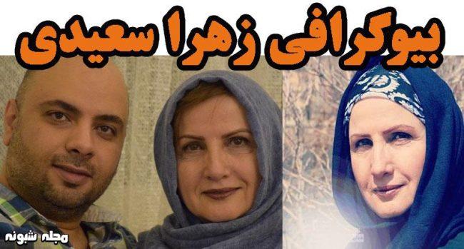 بیوگرافی زهرا سعیدی و همسرش
