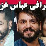 بیوگرافی عباس غزالی بازیگر و همسرش + سوابق و اینستاگرام