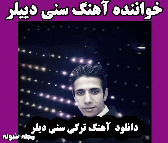 آهنگ ترکی سنی دیلر ابراهیم علیزاده