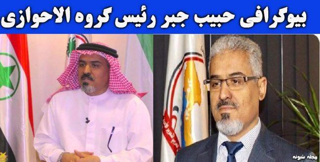 بیوگرافی حبیب جبر رئیس گروه الاحوازی