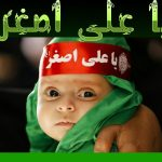 پروفایل تسلیت حضرت علی اصغر ع +عکس نوشته شهادت علی اصغر