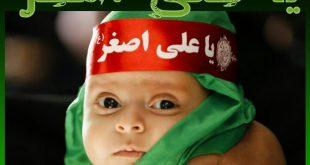 عکس نوشته حضرت علی اصغر + پروفایل شهادت علی اصغر