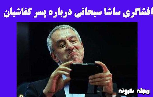 بیوگرافی علی کفاشیان