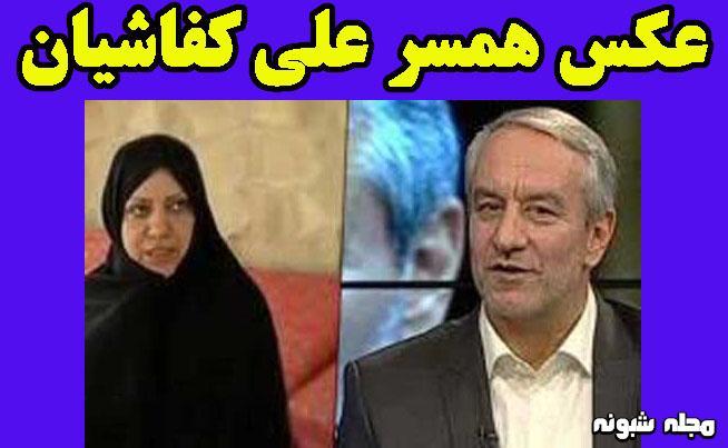 بیوگرافی علی کفاشیان و همسرش