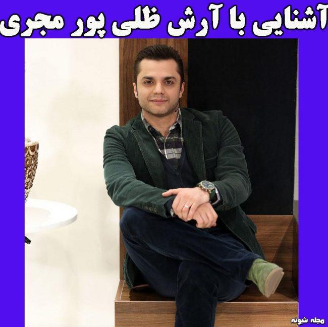 بیوگرافی آرش ظلی پور مجری
