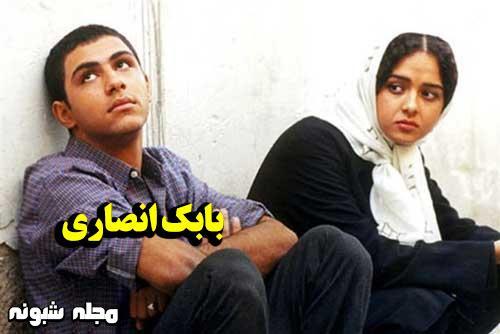 بیوگرافی بابک انصاری و همسرش