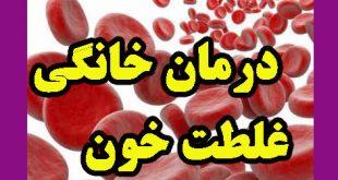 درمان غلظت خون با روش خانگی