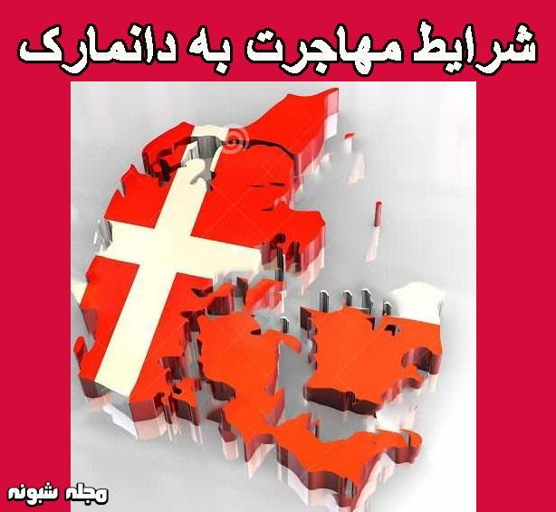 شرایط مهاجرت به دانمارک